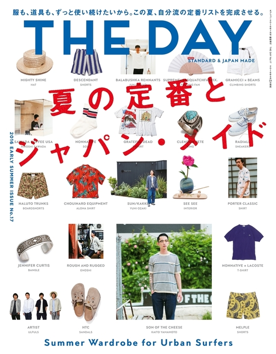 THE DAY No.17 2016 Early Summer Issue拡大写真