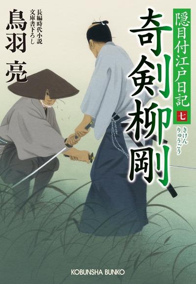 奇剣 柳剛(りゅうごう) 隠目付江戸日記(七)-電子書籍