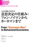 意思決定の仕組み:フォン・ノイマンからカーネマンまで-電子書籍