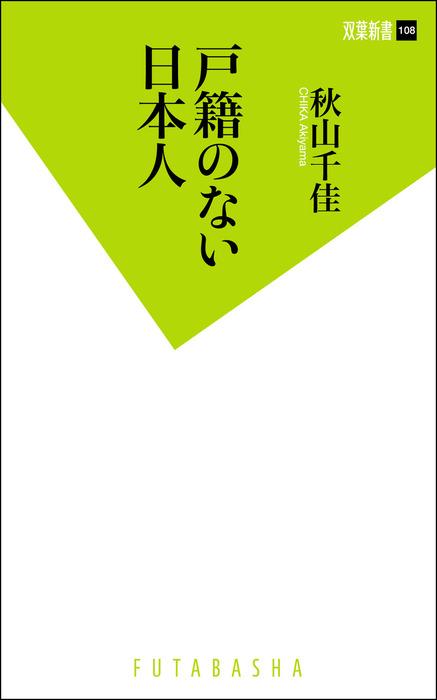 戸籍のない日本人拡大写真
