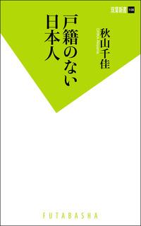 戸籍のない日本人-電子書籍
