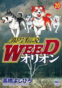 銀牙伝説WEEDオリオン 20
