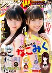 漫画アクション 2016年9/20号-電子書籍
