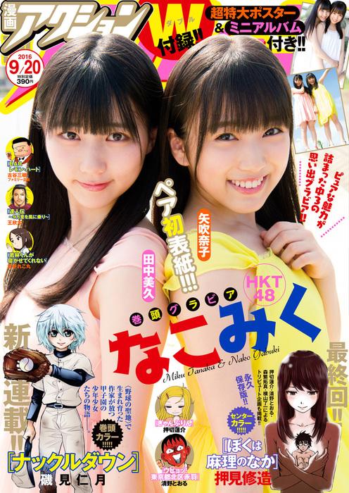 漫画アクション 2016年9/20号拡大写真