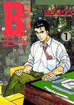 B 麻雀プロ物語 1巻-電子書籍