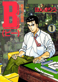 B 麻雀プロ物語 1巻