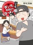 ダンナが今日からラーメン屋~立志編-電子書籍