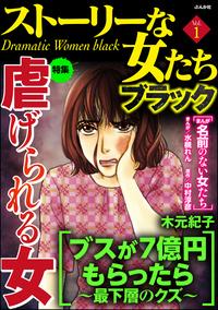ストーリーな女たち ブラック虐げられる女 Vol.1