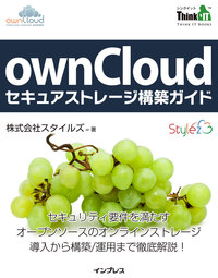 ownCloudセキュアストレージ構築ガイド-電子書籍