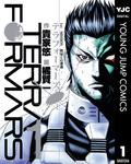 【20%OFF】テラフォーマーズ【期間限定1~19巻セット】-電子書籍