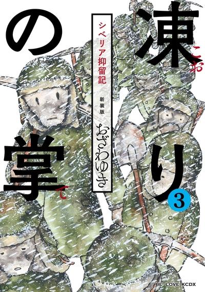 凍りの掌 シベリア抑留記(3)-電子書籍