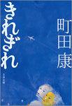 きれぎれ-電子書籍