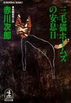 三毛猫ホームズの安息日-電子書籍