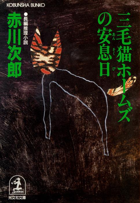 三毛猫ホームズの安息日-電子書籍-拡大画像