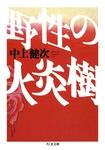野性の火炎樹-電子書籍