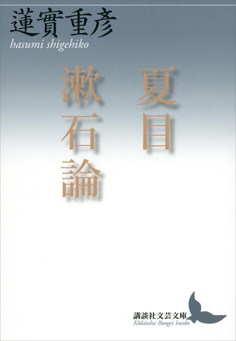 夏目漱石論拡大写真