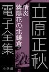 立原正秋 電子全集6 『情炎 紫陽花の北鎌倉』-電子書籍