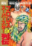 プロレススーパースター列伝 3-電子書籍