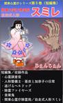 関東心霊庁除霊局/自走式人形スミレ(短編集)-電子書籍