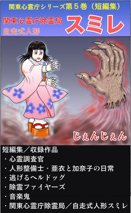 関東心霊庁除霊局/自走式人形スミレ(短編集)拡大写真