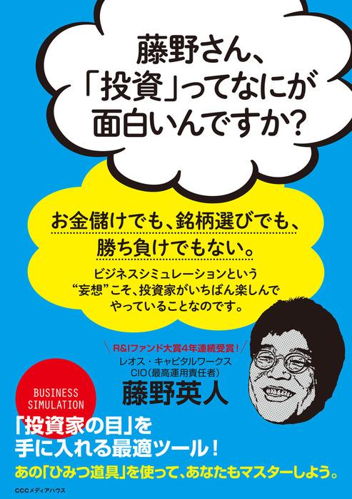 藤野さん、「投資」ってなにが面白いんですか?-電子書籍-拡大画像