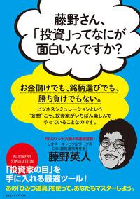 藤野さん、「投資」ってなにが面白いんですか?-電子書籍