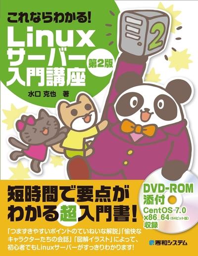 これならわかる! Linuxサーバー入門講座 第2版-電子書籍