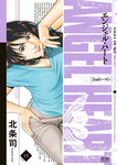 エンジェル・ハート 2ndシーズン 15巻-電子書籍