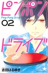 ピンポンドライブ(2)-電子書籍