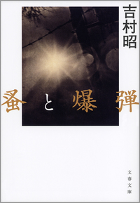 蚤と爆弾-電子書籍