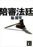 陪審法廷-電子書籍