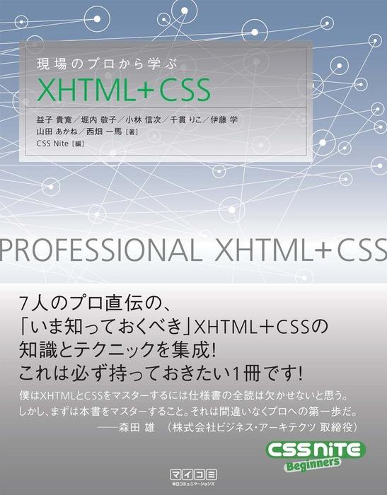 現場のプロから学ぶXHTML+CSS拡大写真