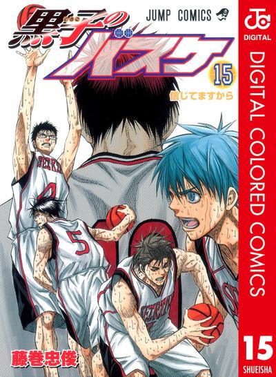 黒子のバスケ カラー版 15-電子書籍