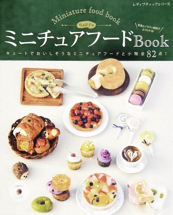 ちょび子のミニチュアフードBook-電子書籍-拡大画像