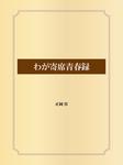 わが寄席青春録-電子書籍