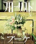 フローリスト2015年11月号-電子書籍