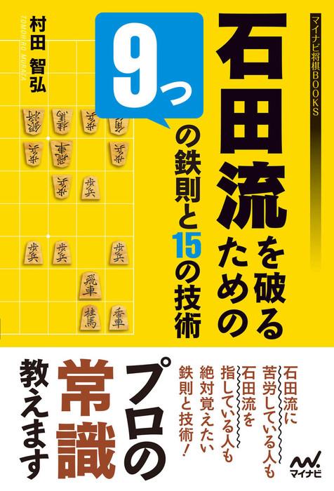 石田流を破るための9つの鉄則と15の技術拡大写真