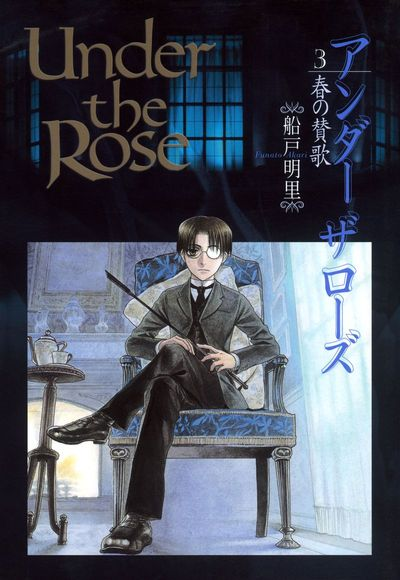 Under the Rose (3) 春の賛歌-電子書籍