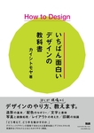 How to Design いちばん面白いデザインの教科書-電子書籍
