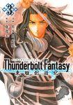 Thunderbolt Fantasy 東離劍遊紀(3)-電子書籍
