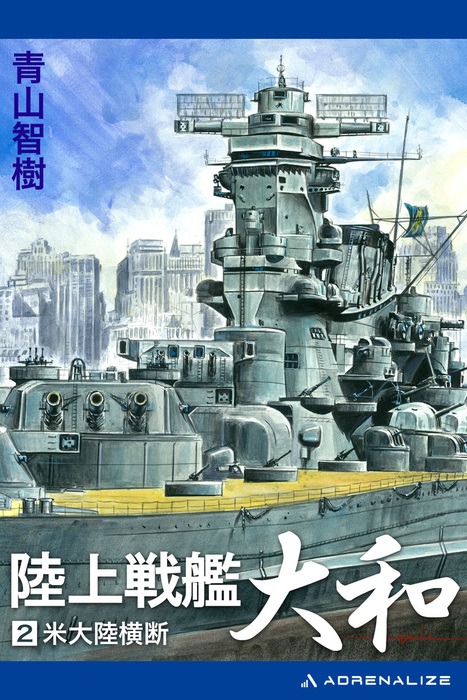 陸上戦艦大和(2)-電子書籍-拡大画像
