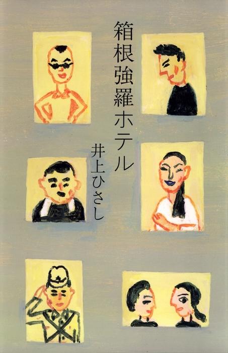 箱根強羅ホテル-電子書籍-拡大画像
