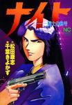 ナイト~騎士の称号-電子書籍