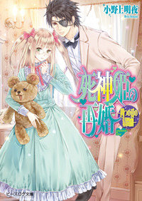 死神姫の再婚15.5 四つの愛の幕間劇