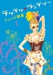 テケテケ★ランデブー(1)-電子書籍
