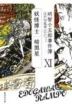 明智小五郎事件簿11-電子書籍