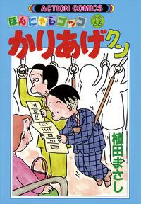 かりあげクン / 22