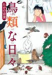 鳥類な日々-電子書籍