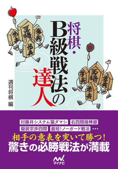 将棋・B級戦法の達人-電子書籍