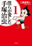 僕らが愛した手塚治虫 1-電子書籍